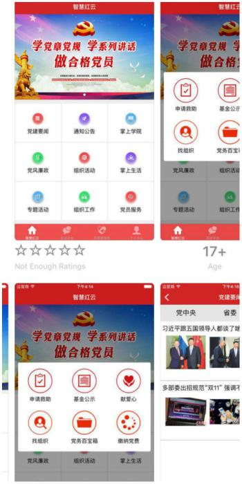 Screenshots of Smart Red Cloud on iTunes. The app includes functions like online party tutorials, activity notices, and also an access to pay party fees.