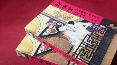It's more than just sex: Chinese erotic literature 'Preposterous Words'
