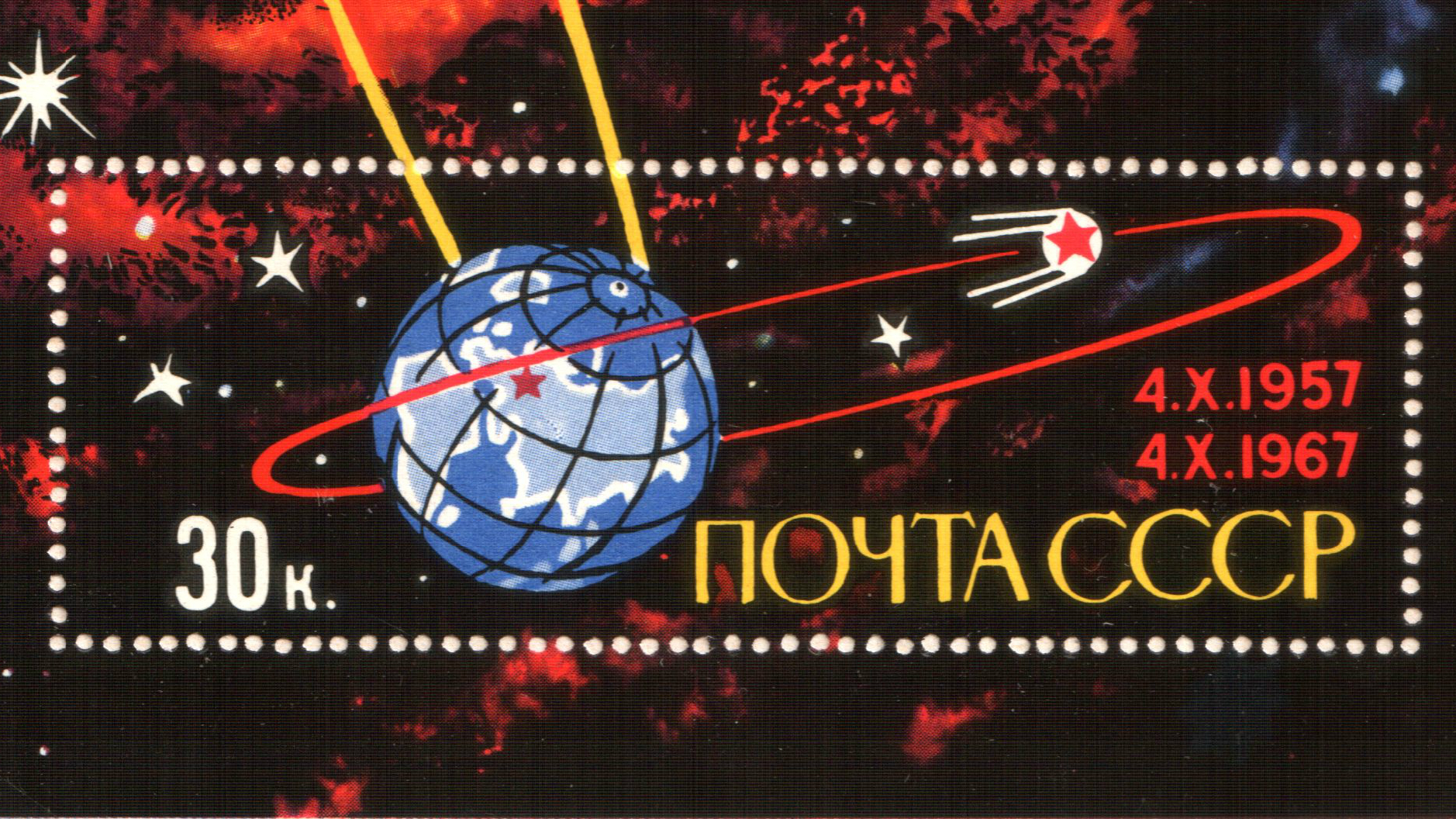 sputnik_stamp