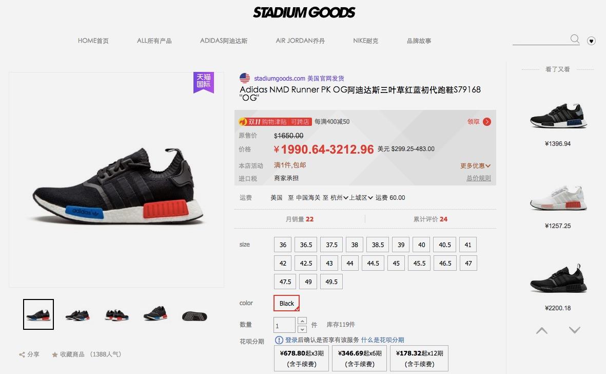 "Stadium Goods' page selling Adidas' NMD ""OG"" on Tmall."