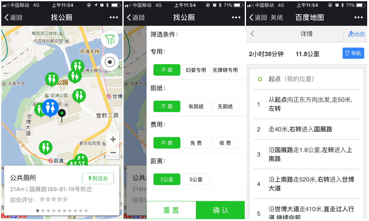 China launched a toilet-finding platform to help identify 330,000