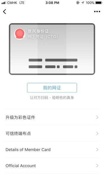 All the things you can—and can't—do with your WeChat account in