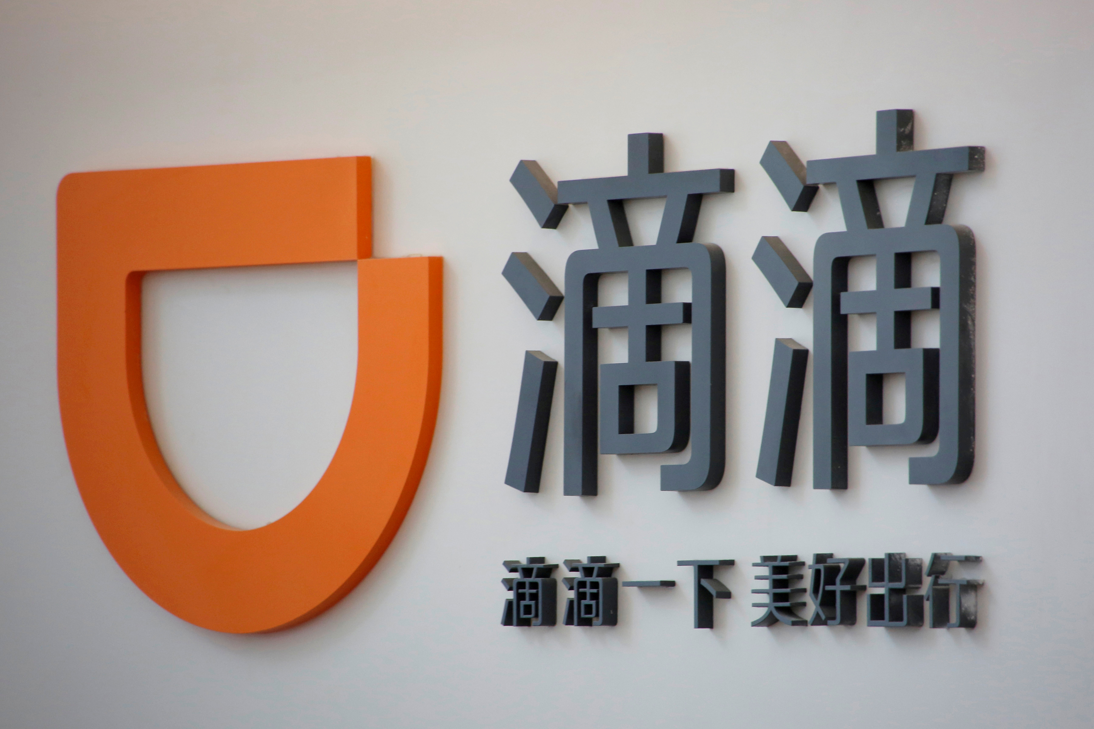FILE PHOTO: The logo of Didi Chuxing is seen at its headquarters in Beijing, China, May 18, 2016.