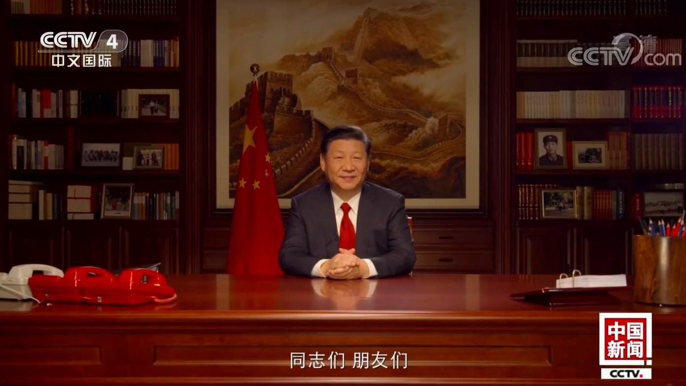 Xi Jinping new year speech