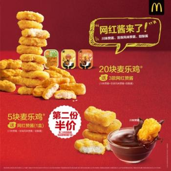 rick and morty fans china is not impressed with mcdonald s famed