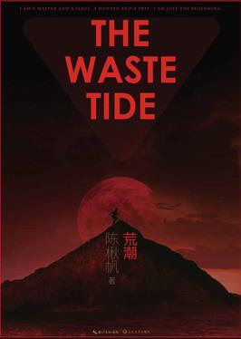 chen qiufan - the waste tide