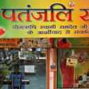 Patanjali-India-Ayurveda-health-food