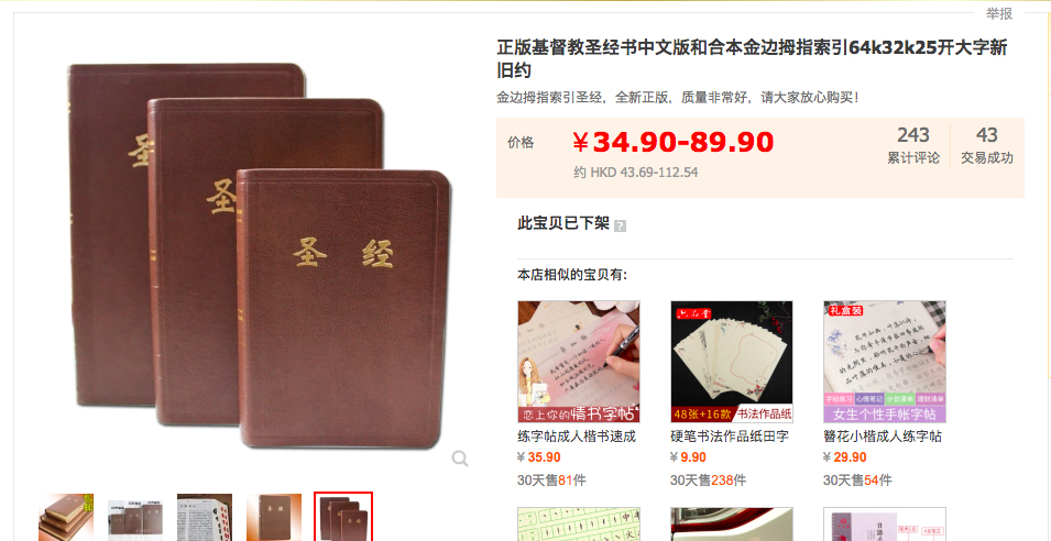 China bans online sale of Bible