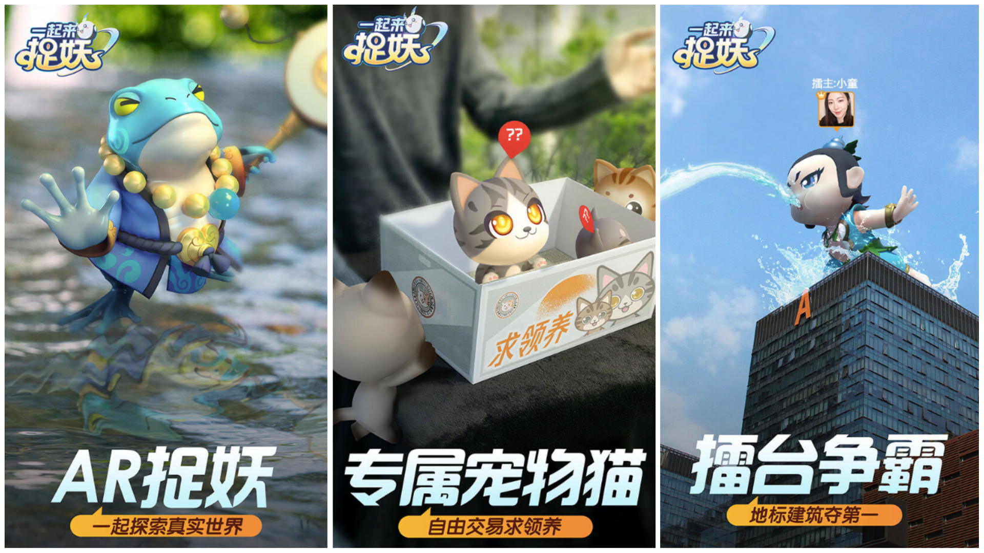 Tencent's latest game merges CryptoKitties and Pokémon Go