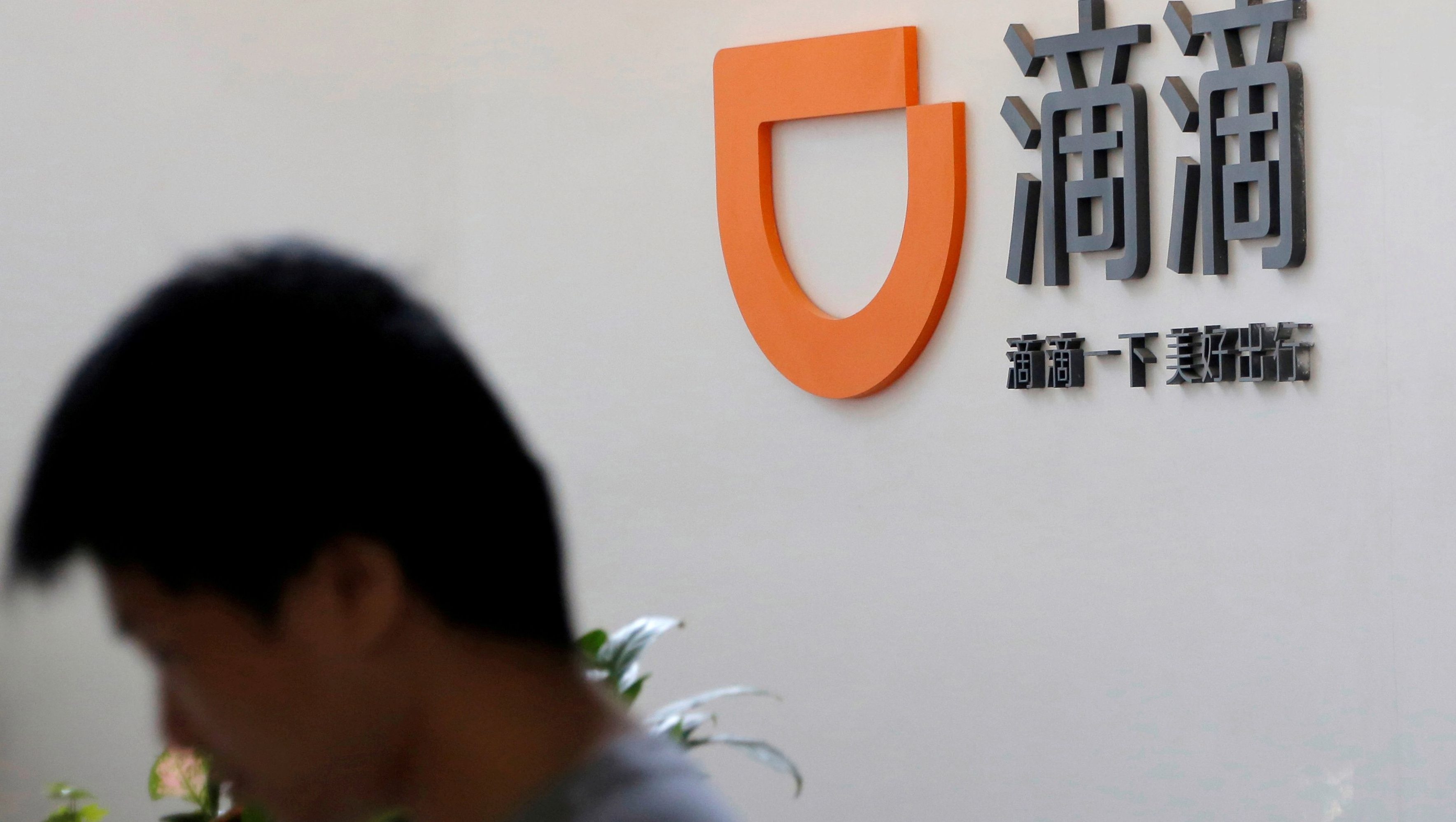 The logo of Didi Chuxing is seen at its headquarters in Beijing, China, May 18, 2016.