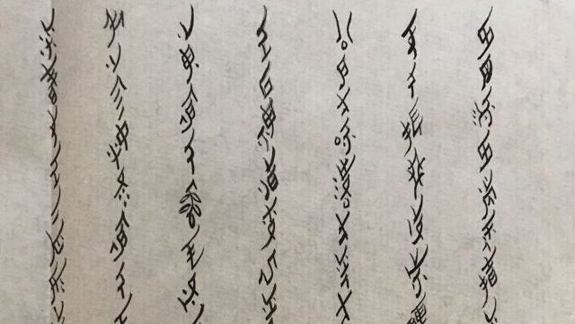 The female-only Nushu script from China's Hunan province.