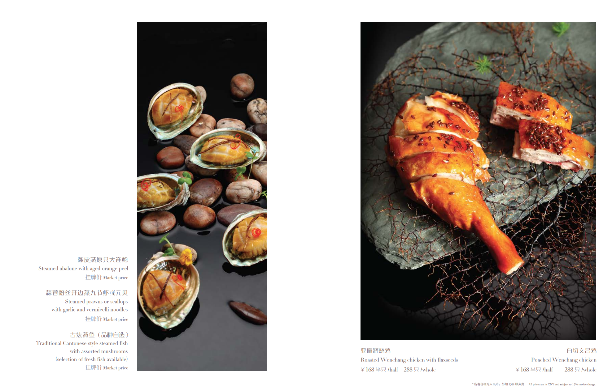 The recommended dishes from Jiang by Chef Fei in Guangzhou.