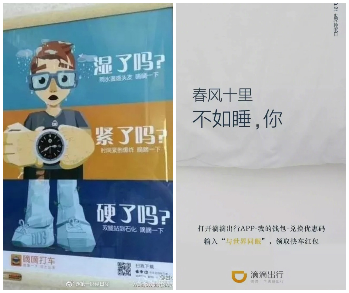 Didi's suggestive ads before it changes its Chinese name (L), and one in 2016's World's Sleeping DY(R).