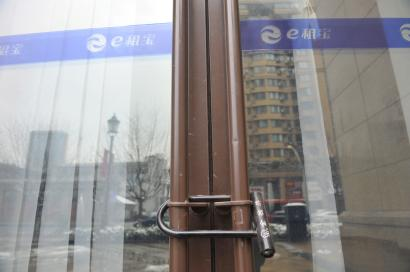 A closed branch office of Ezubao, once China's biggest P2P lending platform, is seen in Hangzhou, Zhejiang province, China, February 1, 2016.