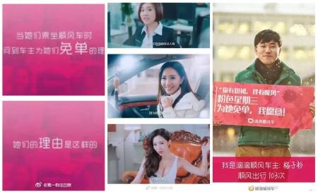 Didi Hitch's ads on why female passengers get to waive bills.