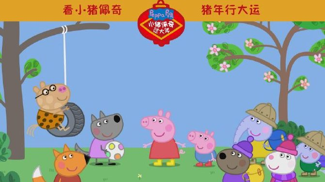 Peppa Pig and her friends in the Chinese movie.