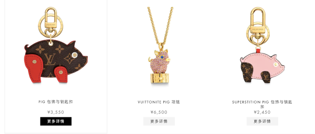 LV collections for the year of the pig.