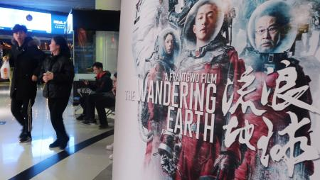 "A poster of Chinese film ""The Wandering Earth"" is pictured at a cinema in Zhengzhou, Henan province, China February 11, 2019. Picture taken February 11, 2019."
