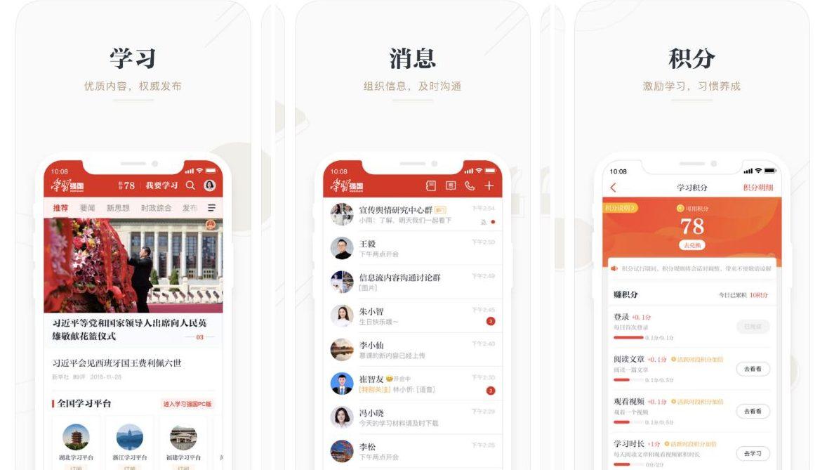 Content of the Xuexi Qiangguo app.