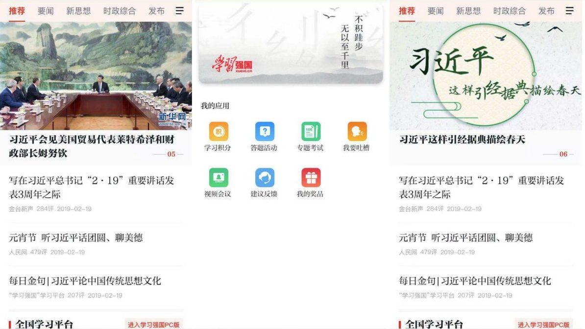 Xuexi Qianguo app.