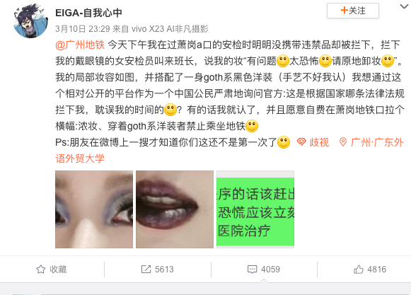 A Chinese woman complained she was asked to remove her makeup before entering the subway.