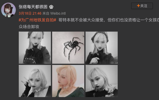 A Weibo user posted Gothic makeup pictures.