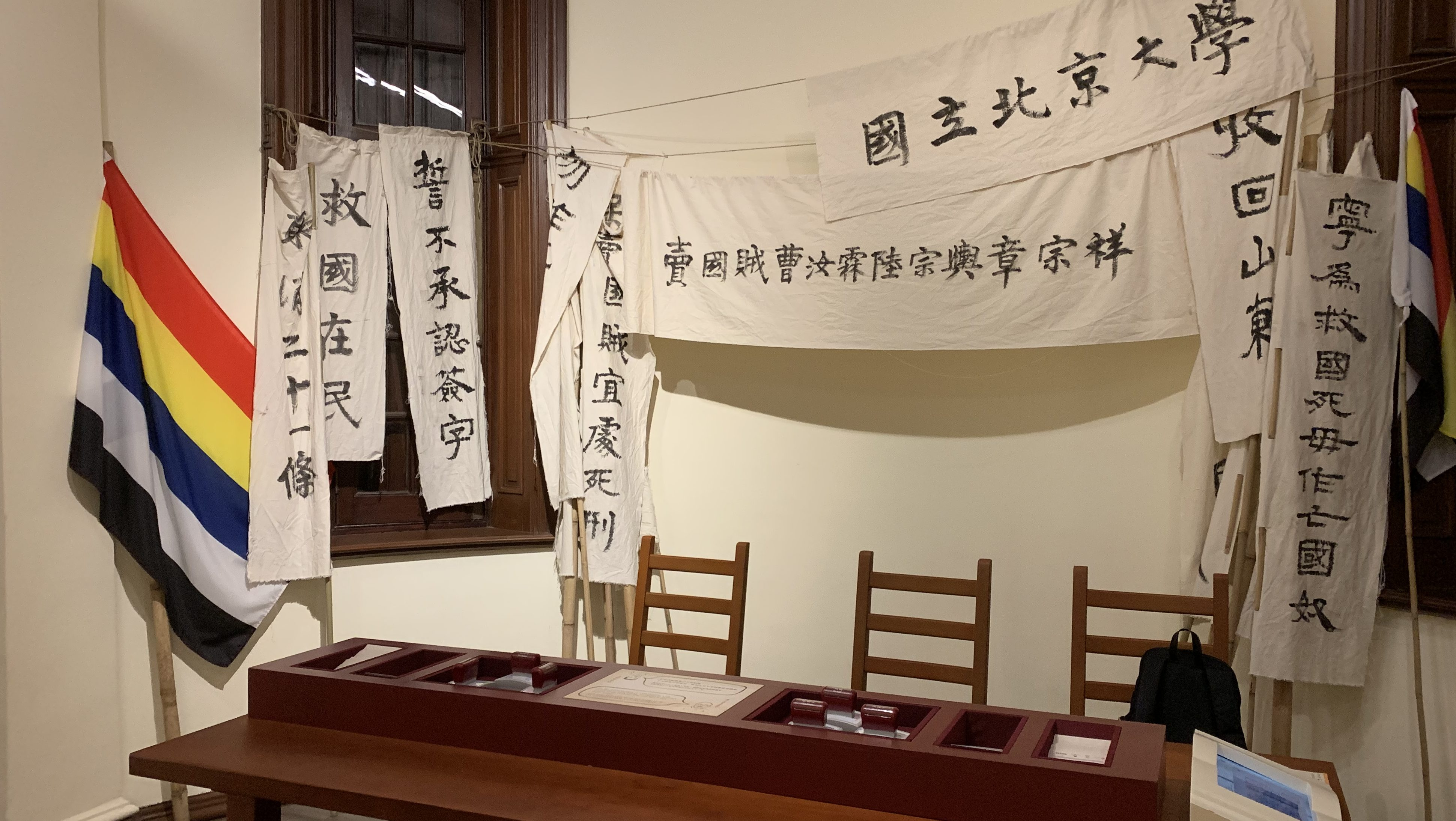 Banners and protest slogans for the May Fourth Movement in an exhibition room in Hong Kong.