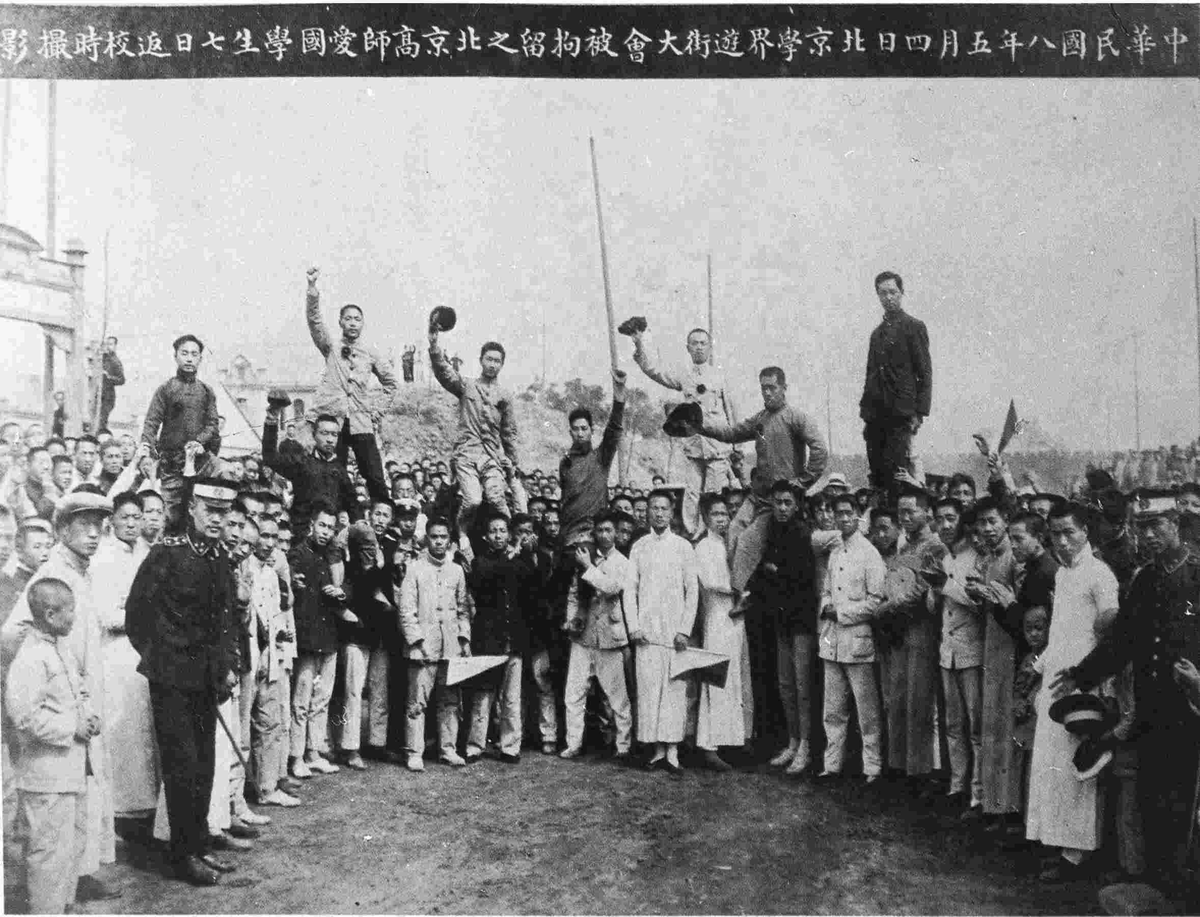 Student protestors from the predecessor of Beijing Normal University took a picture seven days after they were released from jail for participating in the May 4 parade.