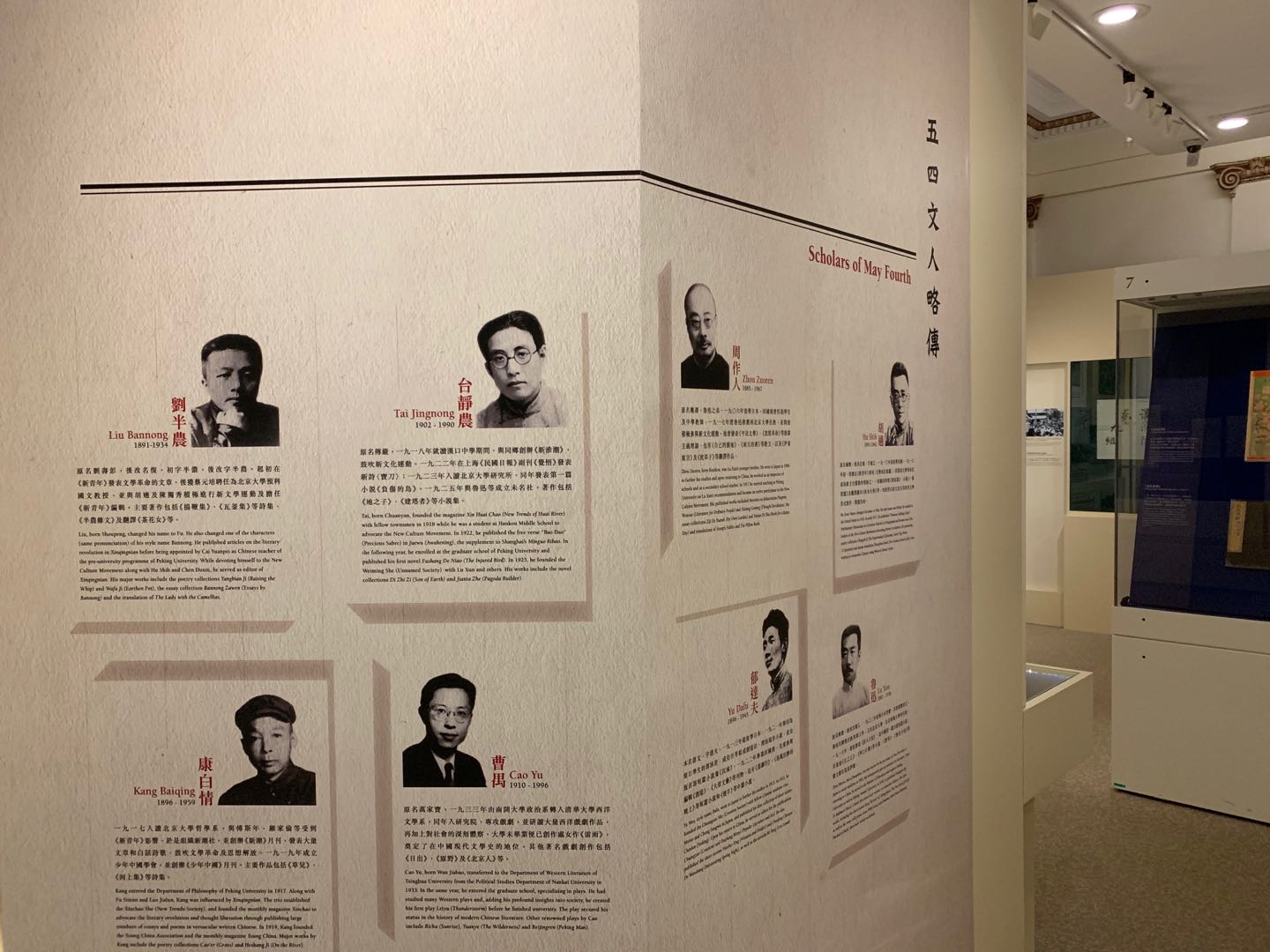 An exhibition in Hong Kong shows the key intellectuals involved in the May Fourth Movement.