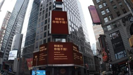 Shenma's billboard rendering on Times Square.