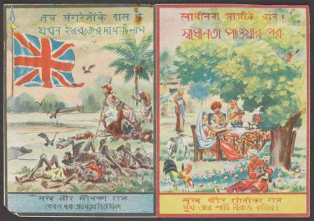 A poster compares how miserable life is under the British rule and what it could be, should India gain independence.