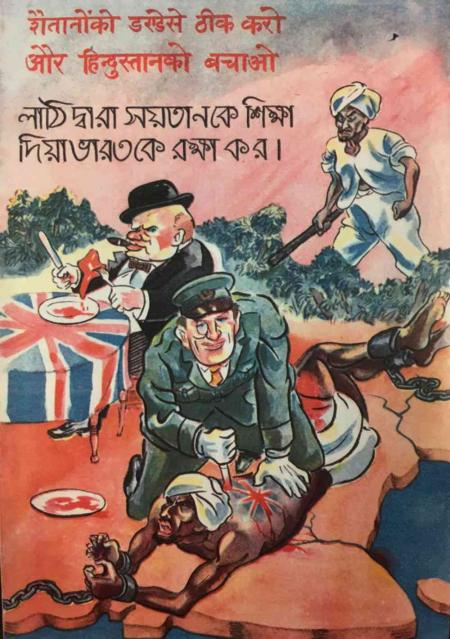 "A poster with Churchill eating a piece of meat that is carved in the shape of India alludes to the sheer consumption of the subcontinent by the Empire. The text reads, ""Beat the devil with sticks and save India."""