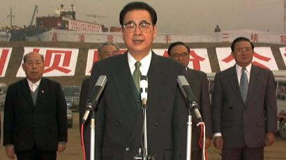 Chinese Premier Li Peng gives the order to block one side of China's Yangtze River in 1997