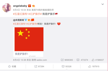 Angelababy's Weibo post on Aug.4 shows she supports guarding China's national flag.