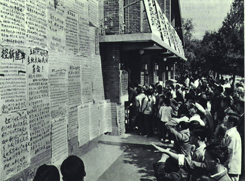 "People look at ""big character"" posters denouncing a Peking University official in 1966."
