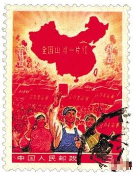 The Whole Country is Red 1968 stamp shows the island of Taiwan in white.