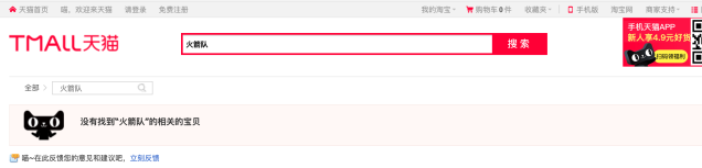 A screenshot of Tmall's site showing no results