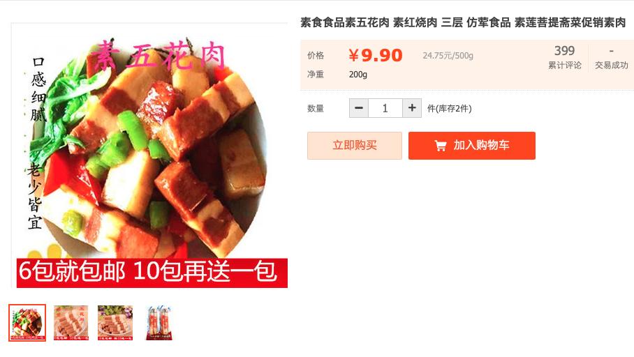 Sulian's braised pork belly on e-commerce site Taobao.