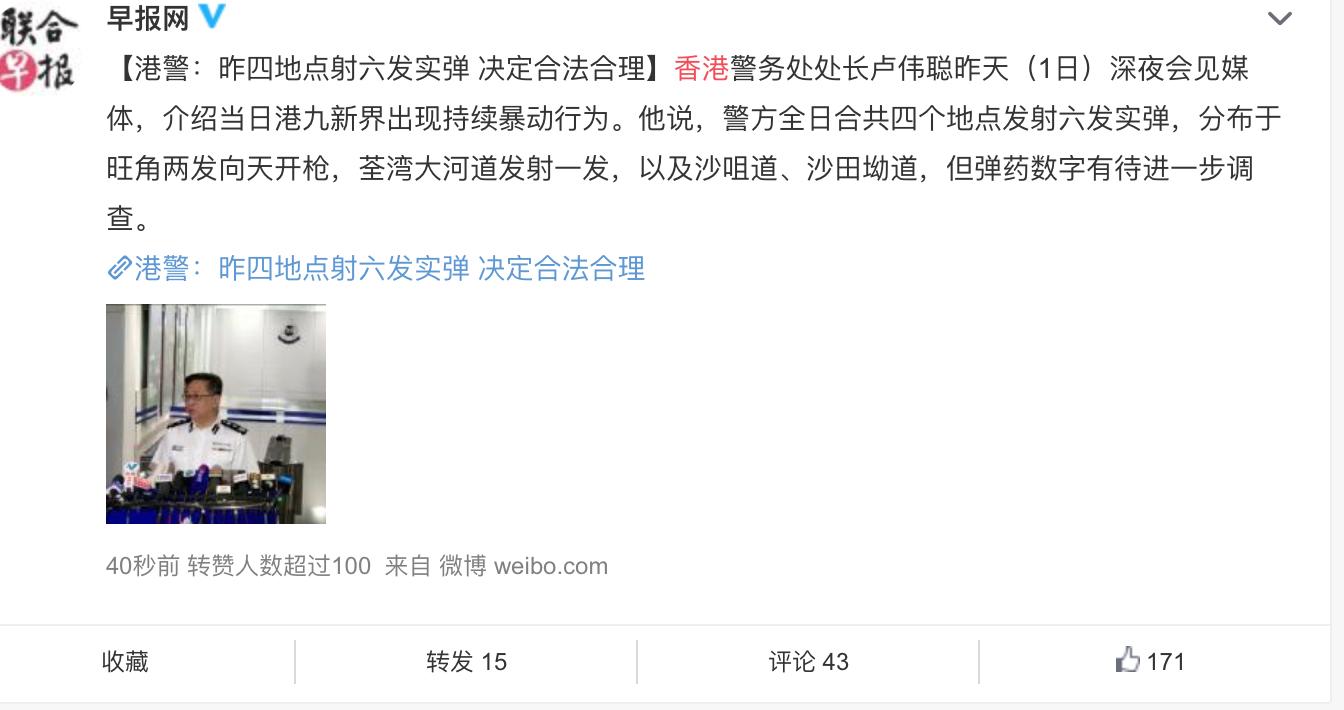 Weibo results on Hong Kong