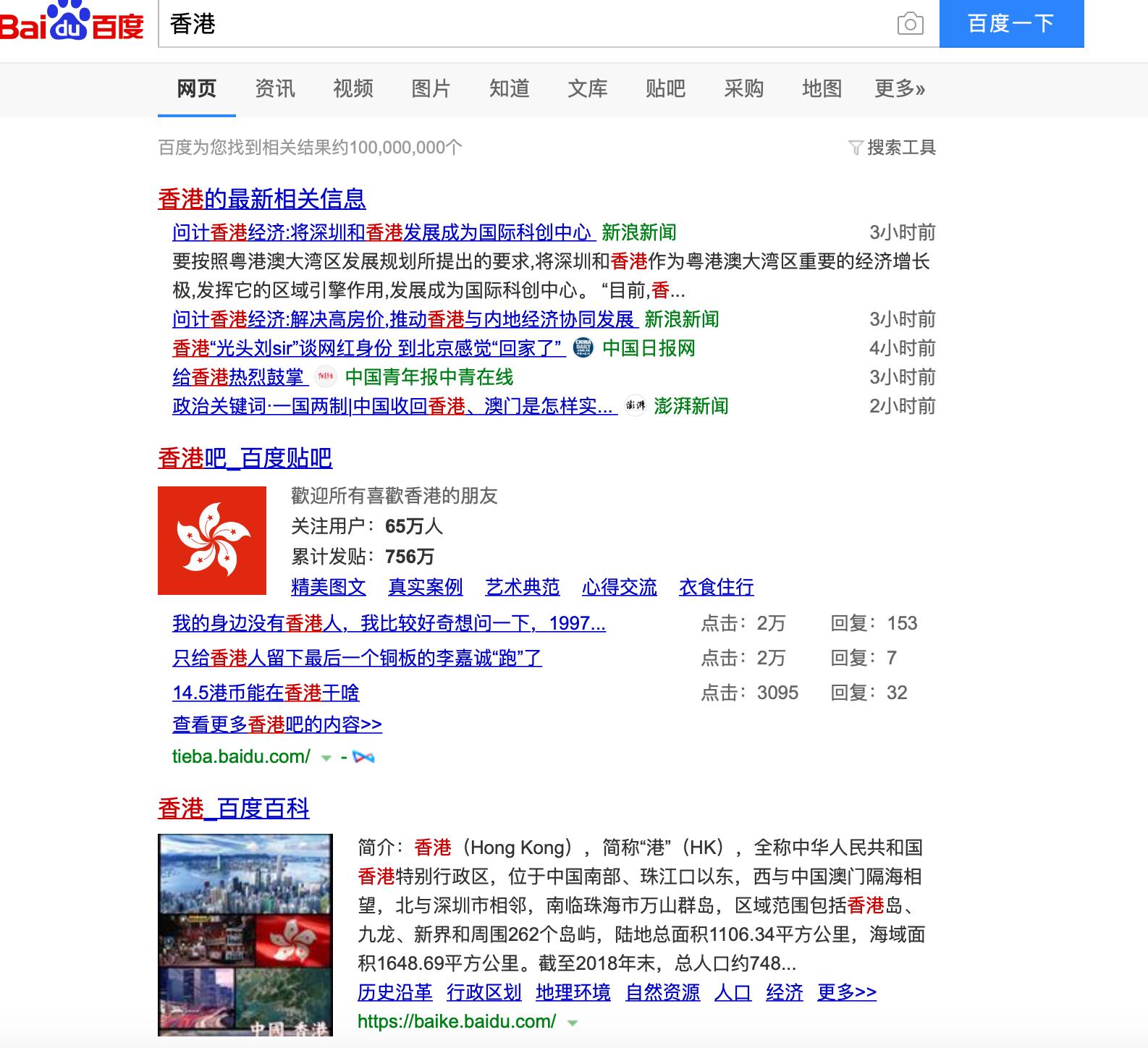 "A search of ""Hong Kong"" on Baidu"