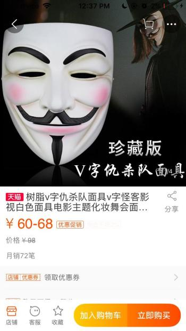 V for Vendetta mask sold on a Taobao shop