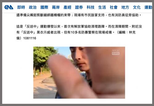 China Media project screenshot of CNA story about PLA cleanup in Hong Kong, November 16, 2019.
