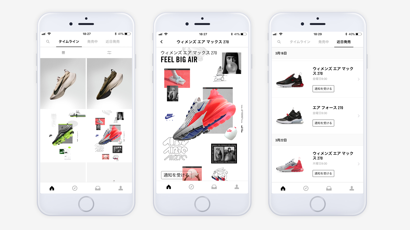 How Nike's SNKRS app community inspired