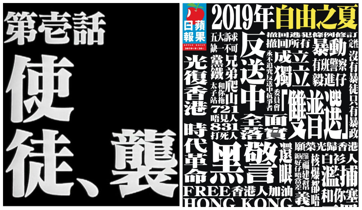 Neon Evangelion episode title left; Apple Daily, right