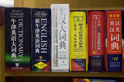 English dictionaries, including Oxford English, in Beijing book shop