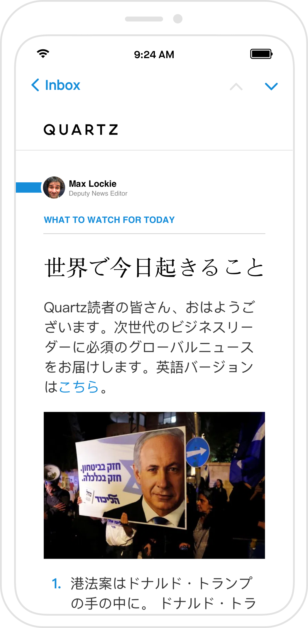 Screenshot of the Quartz Japan Daily Brief email