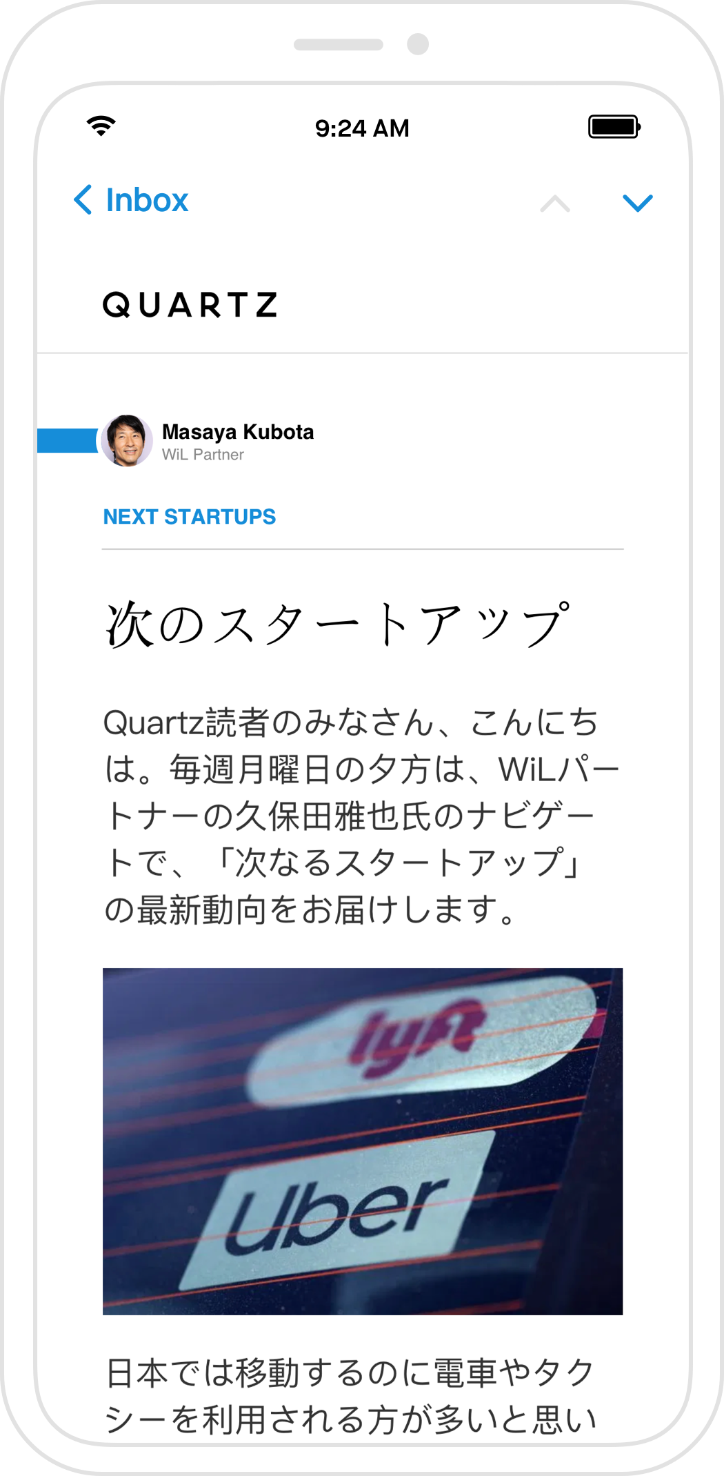 Screenshot of the Quartz Japan Deep Dive email