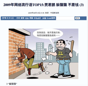 A cartoon illustrating the hide-and-seek meme published by China News Agency in 2009.