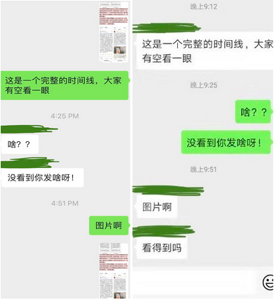 On the sender's side, left, the picture, sent twice in a WeChat message, looks like it was sent successfully. However, on the receiver's end, the two pictures never showed up.