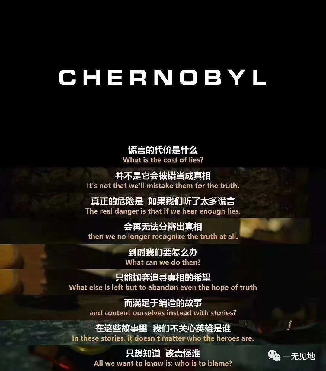 """A quote from chemist Valery Legasov, from the show """"Chernobyl,"""" was shared on WeChat in tribute to Li Wenliang."""